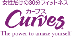Curves カーブス